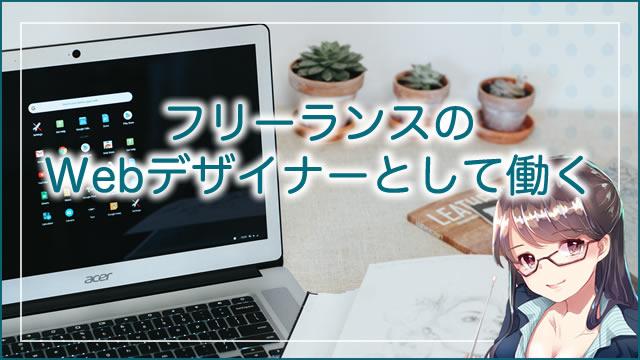 webデザイナー フリーランス