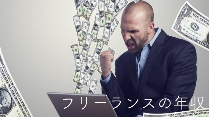 フリーランス Webデザイナー 年収