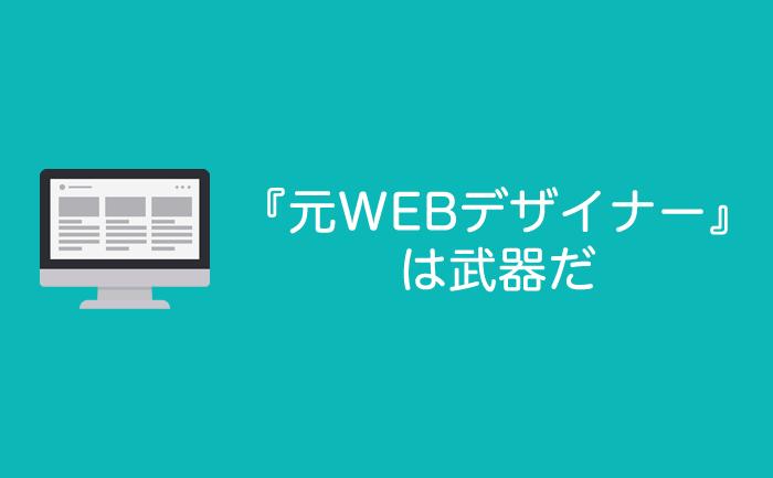 『元WEBデザイナー』は事務面接では一つの武器に?