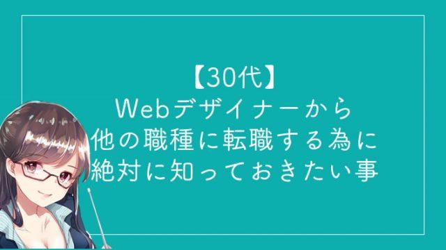 【30代】Webデザイナーから他の職種に転職する為に絶対に知っておきたい事