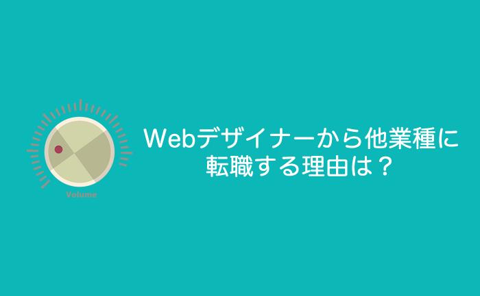 Webデザイナー 他業種 転職 理由