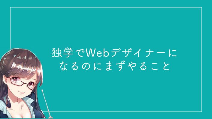 独学でWebデザイナーになるのにまずやること
