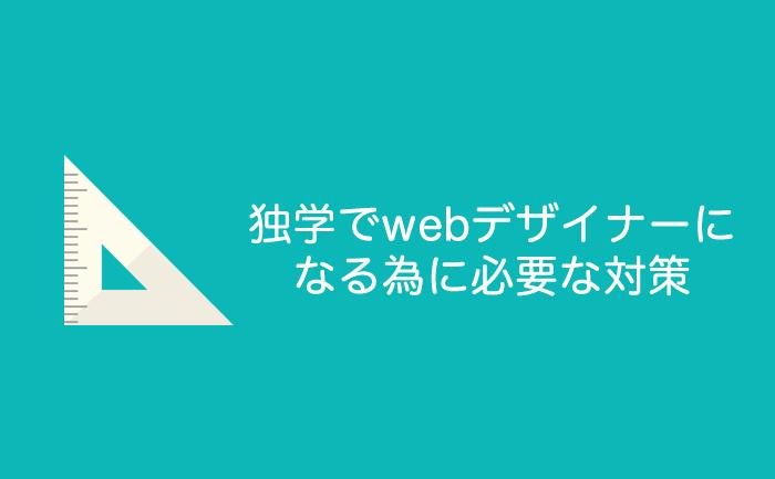 独学 webデザイナー 対策