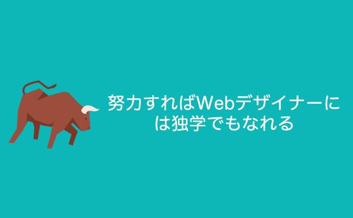 努力 Webデザイナー 独学