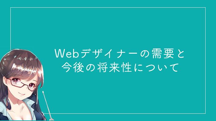 Webデザイナーの需要と今後の将来性について