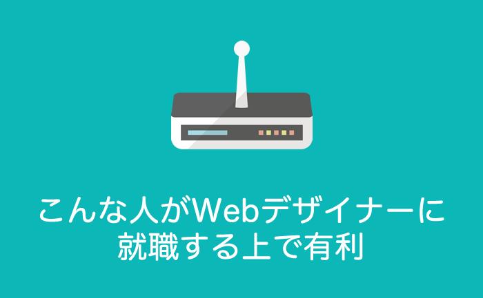 Webデザイナー 就職 有利