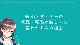 Webデザイナー 就職 厳しい