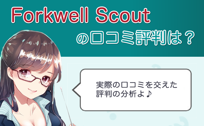 Forkwell Scout 評判 口コミ