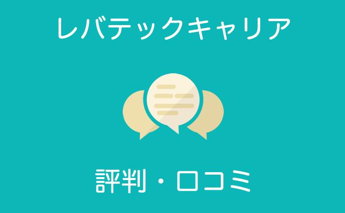レバテックキャリア 評判 口コミ