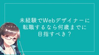 未経験 webデザイナー 転職 年齢