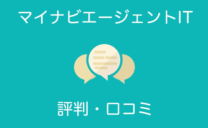マイナビエージェントIT 口コミ評判