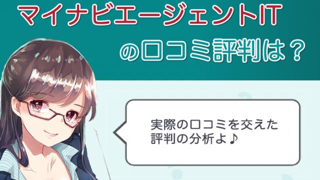 マイナビエージェントIT 評判 口コミ