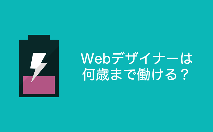 Webデザイナーは何歳まで働ける?