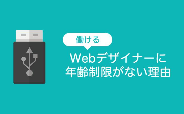 Webデザイナー 年齢制限