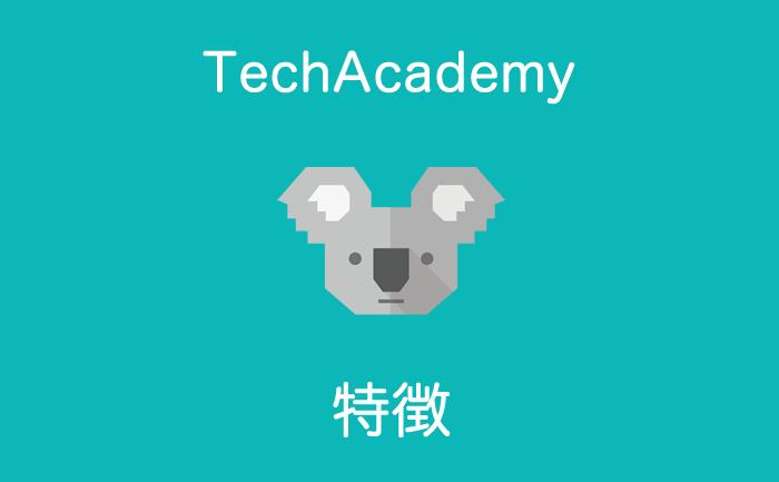 TechAcademy 特徴