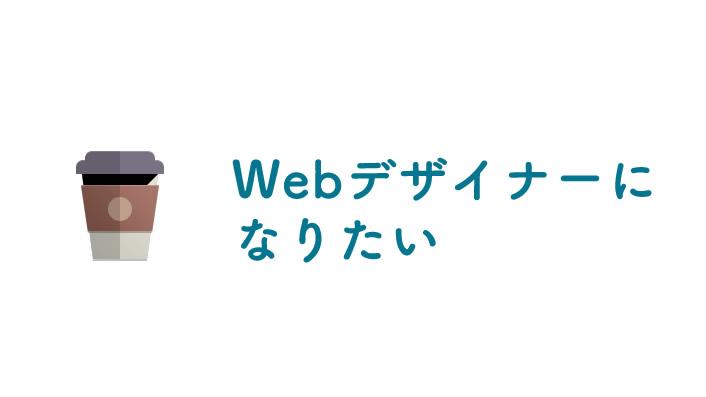 Webデザイナーに なりたい