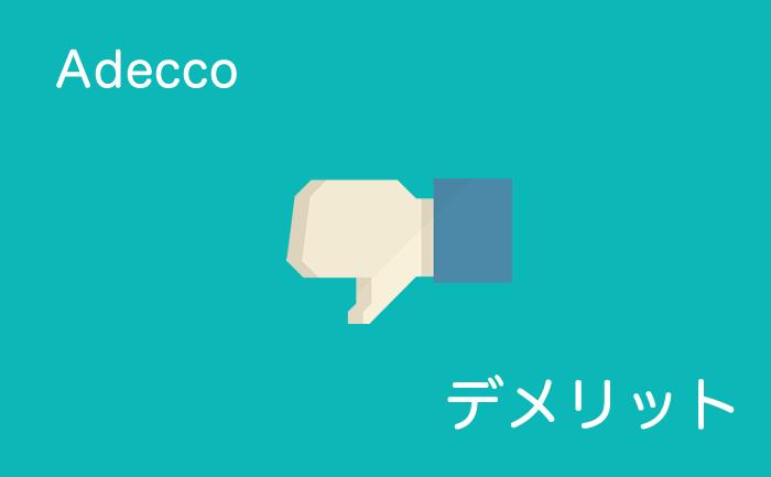 Adecco(アデコ) デメリット