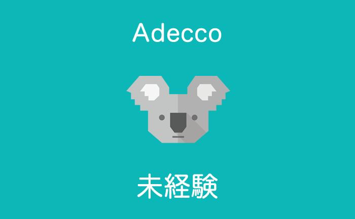 Adecco(アデコ) 未経験