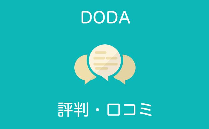 DODA(デューダ) 評判 口コミ