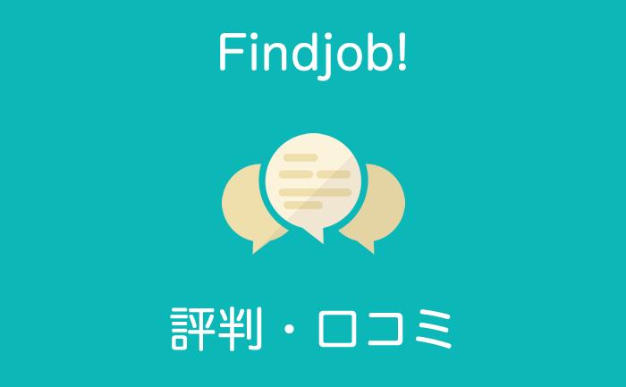 Findjob! 口コミ 評判