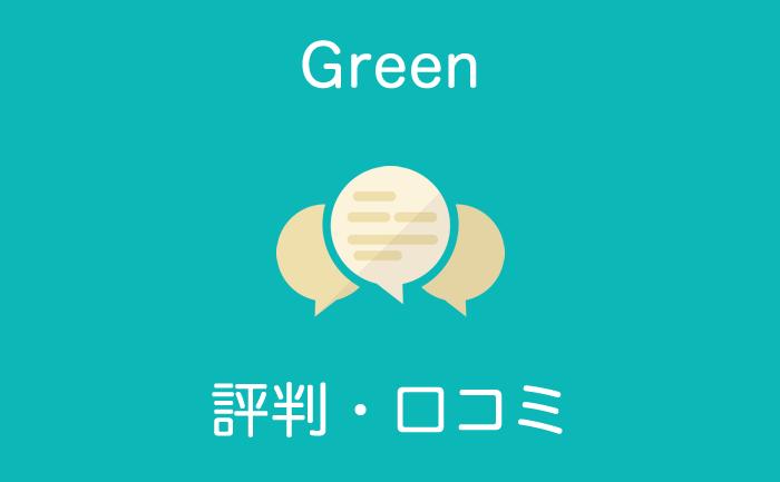 Green 口コミ 評判