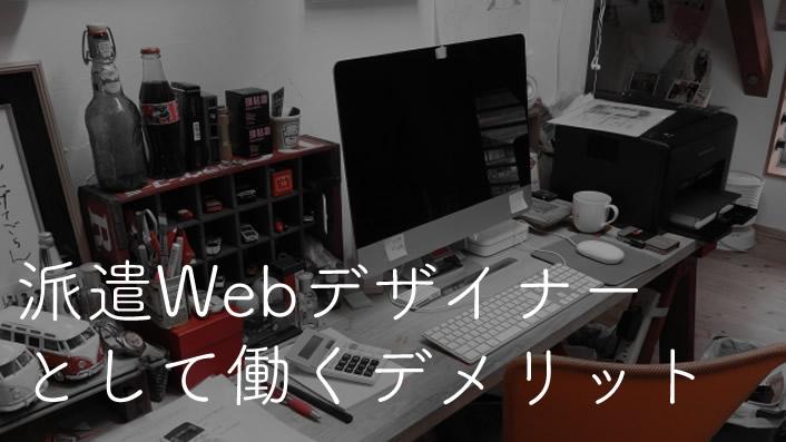 派遣Webデザイナー デメリット