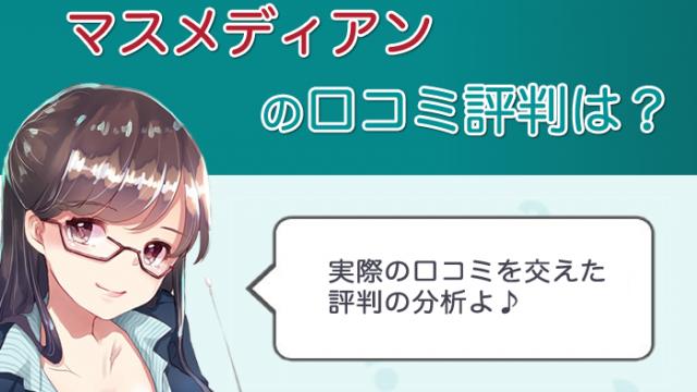マスメディアン 評判 口コミ