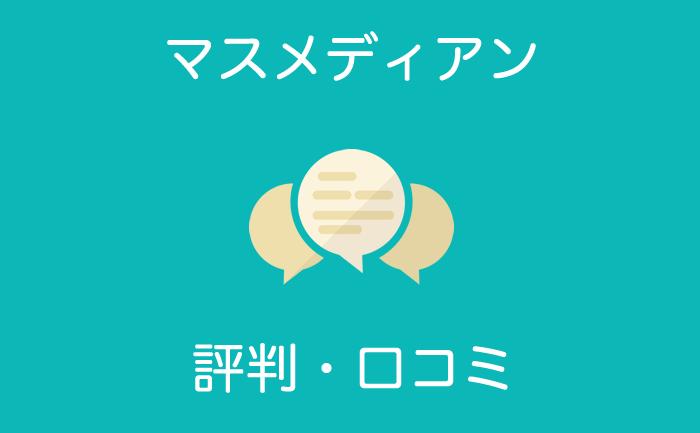 マスメディアン 口コミ 評判