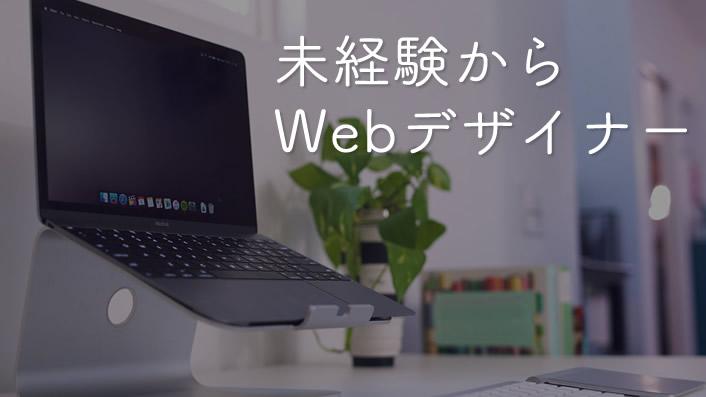未経験からWebデザイナー