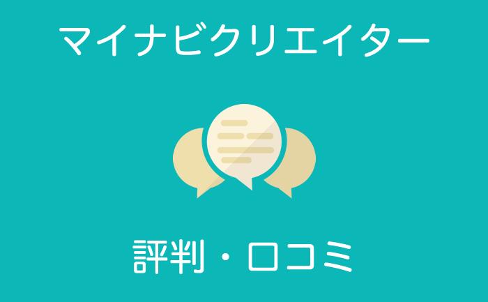マイナビクリエイター 評判 口コミ