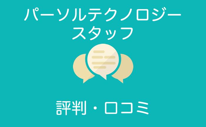 パーソルテクノロジースタッフ 評判 口コミ