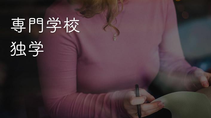 Webデザイナー 専門学校 独学