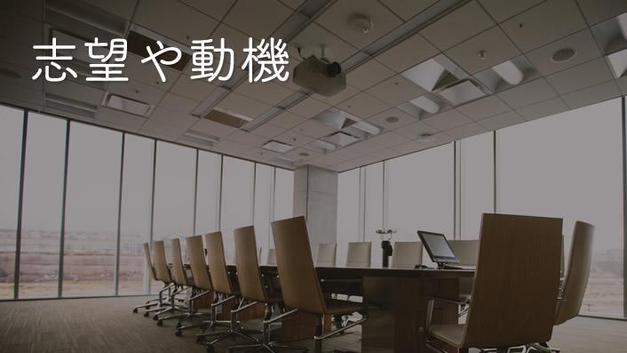 Webデザイナー 志望 動機