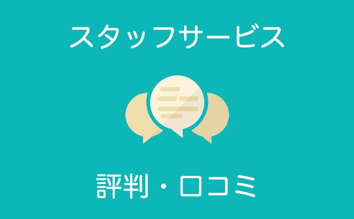 スタッフサービス 評判 口コミ