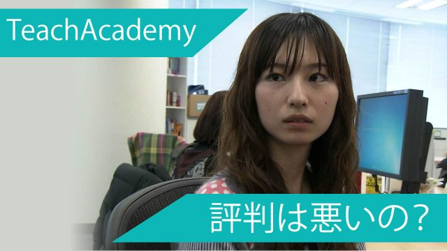 TechAcademy 2ch 悪い評判