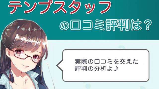 テンプスタッフ 評判 口コミ