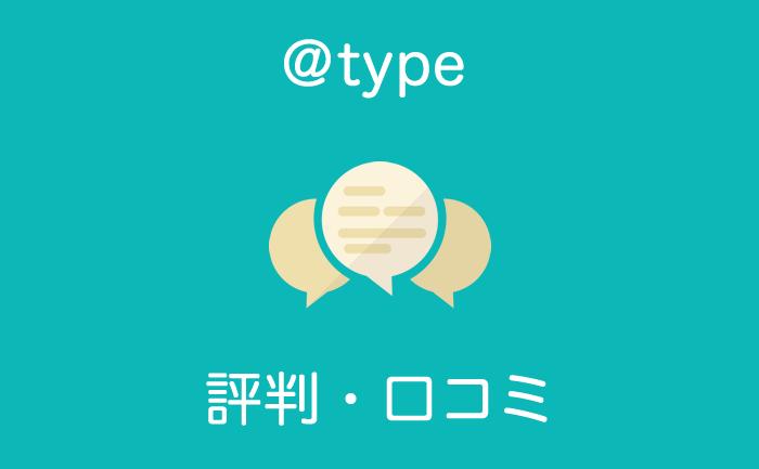 @type 評判 口コミ