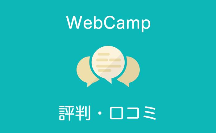 WebCamp 評判 口コミ