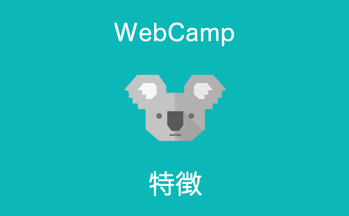 WebCamp 特徴