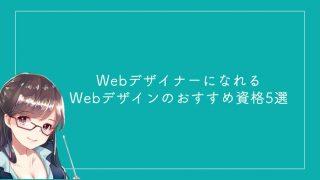 WebデザイナーになれるWebデザインのおすすめ資格5選