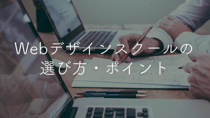Webデザインスクール 選び方 ポイント