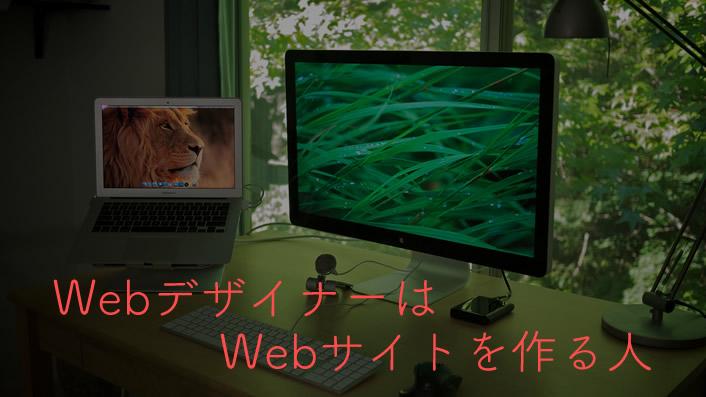 Webサイトを作る人