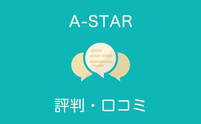 A-STAR 口コミ 評判