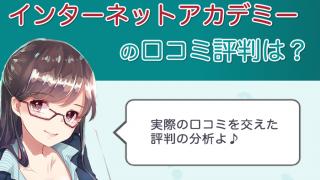 インターネットアカデミー 評判 口コミ