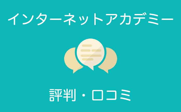 インターネットアカデミー 口コミ 評判