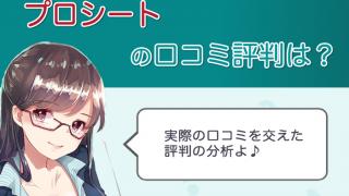 プロシート 評判 口コミ